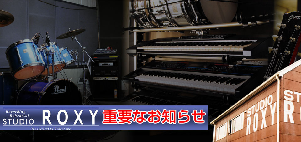 There are music studio suitable for your.あなたに相応しい、音楽スタジオがあります。